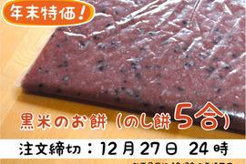 【年末特価!天日干し・無農薬・無肥料】黒米もち のし餅5合