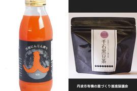 丹波健康ドリンクセット*人参クラブの人参ジュース(350ml)千石黒豆茶(8g×8袋)