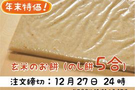 【年末特価!天日干し・無農薬・無肥料】玄米餅 のし餅5合