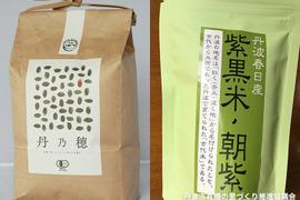 赤飯セット*こめいちの有機米丹乃穂2kgと黒米100g
