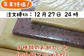 【年末特価!天日干し・無農薬・無肥料】のし餅2合3種類セット