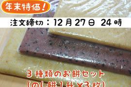 【年末特価!天日干し・無農薬・無肥料】のし餅1升3種類セット