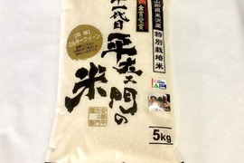 特別栽培米ミルキークイーン 精白5kg