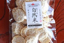「自然米 玄米せんべい」(添加物無し・食塩不使用35g×10袋)グルテンフリー