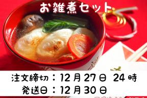 【お雑煮 伝統野菜 予約】お餅と野菜セット【無農薬・無肥料】