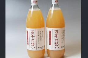 【水・砂糖不使用】完熟りんごジュース 「百年の想い 」1リットル 3本
