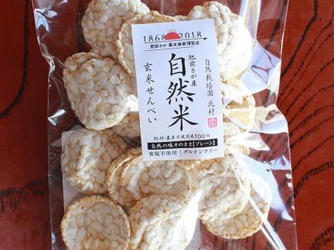 「自然米 玄米せんべい」(添加物無し・食塩不使用35g×1袋)グルテンフリー