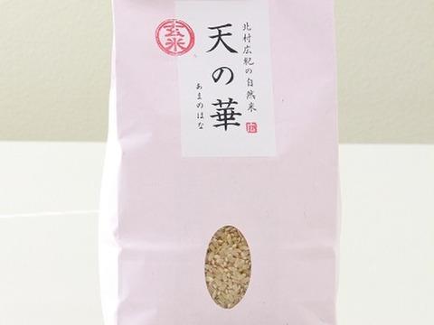 30年産「天の華」玄米1kg
