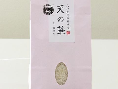 30年産「天の華」白米3kg