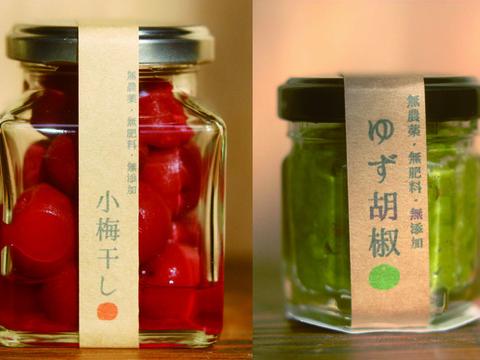 【セット】小梅干し・ゆず胡椒