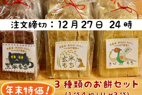 【年末特価!天日干し・無農薬・無肥料】3種類のお餅セット(1袋4枚入り×3)