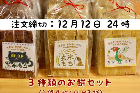 【つきたてを発送 天日干し・無農薬・無肥料】3種類のお餅セット(1袋4枚入り×3)