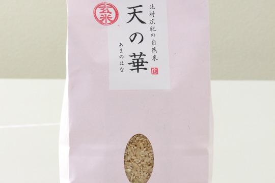 29年度産「天の華」玄米3kg