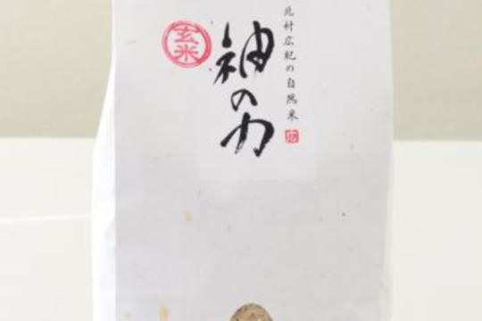 30年産「神の力」玄米1kg