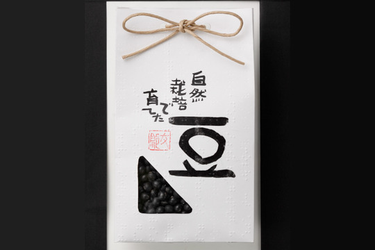 みのり彩園 黒千石大豆100g×3、大豆100g×3のセット