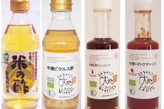 【有機JAS認定】からだに優しい調味料セットB(4本入)