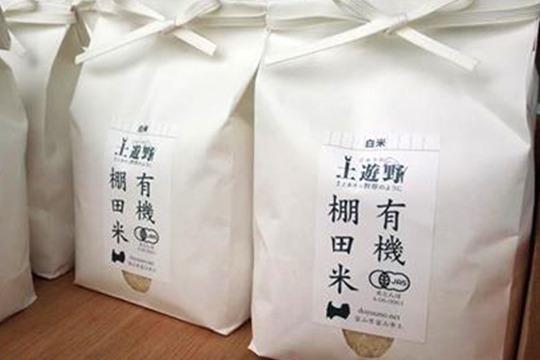 【土遊野】有機棚田米コシヒカリ5kg
