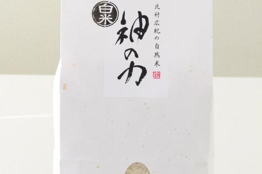30年産「神の力」白米1kg
