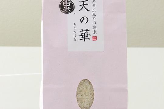 29年度産「天の華」白米1kg
