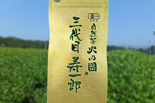 【特上煎茶】自然茶 火乃國 三代目寿一郎
