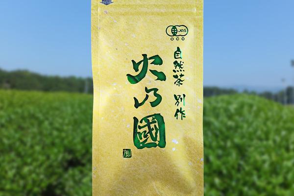 【上煎茶】自然茶 別作 火乃國