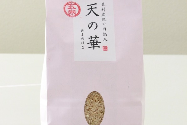 29年度産「天の華」玄米1kg