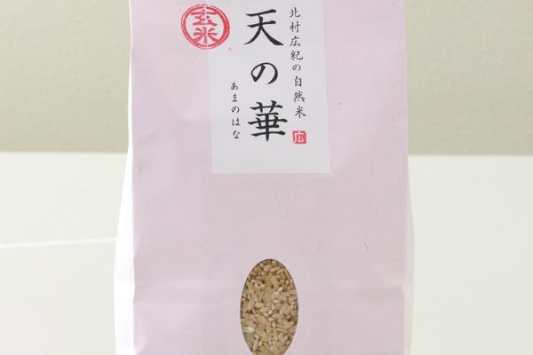 28年度産「天の華」玄米1kg