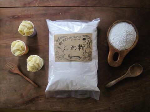 グルテンフリーの米粉(無農薬無化学肥料栽培米)