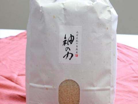 30年産「神の力」玄米5kg