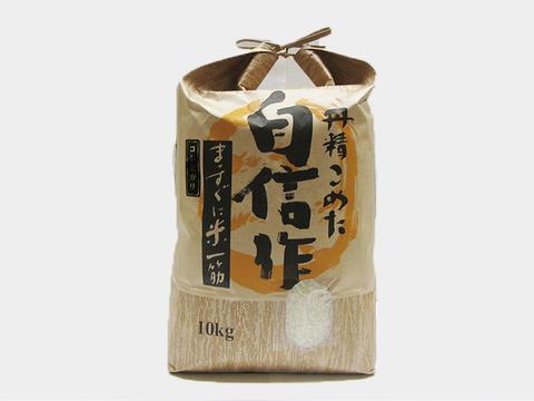 【30年度】水田にもこだわりコシヒカリ(白米10kg)