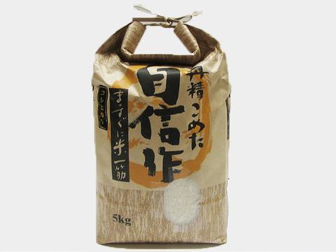 【29年度玄米】水田にもこだわりコシヒカリ(玄米5kg)