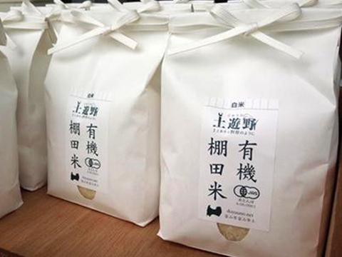 【土遊野】有機棚田米コシヒカリ3kg